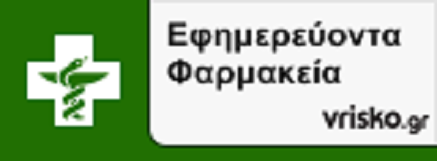 ΕΦΗΜΕΡΕΥΟΝΤΑ ΦΑΡΜΑΚΕΙΑ