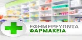 Εφημερεύοντα Φαρμακεία Νίκαιας &Αγ.Ι.Ρέντη