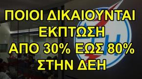 ΠΟΙΟΙ δικαιούνται ΕΚΠΤΩΣΗ 30% έως 80% στο λογαριασμό της ΔΕΗ(βίντεο)