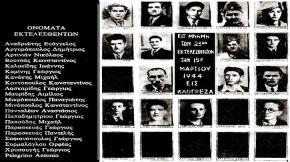 ΔΕΝ ΞΕΧΝΑΜΕ! 17 Αυγούστου 1944 στηνΚοκκινιά