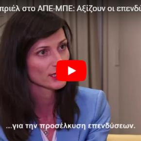 Μ. Γκαμπριέλ: Η Ελλάδα είναι μία χώρα στην οποία αξίζει να γίνουν επενδύσεις(βίντεο)