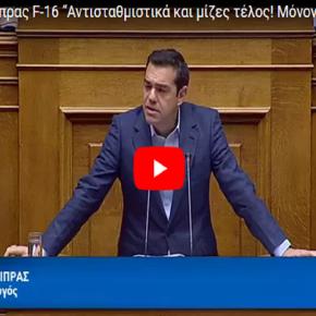"""Ο Αλέξης έβαλε ΤΑΦΟΠΛΑΚΑ στις Μίζες! """"Γκρίζα Αντισταθμιστικά Τέλος! Μόνον στήριξη της Ελληνικής ΒιομηχανίαςΕΑΒ"""""""