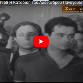 17 Νοεμβρίου 1968 Η Καταδίκη του Αλέξανδρου Παναγούλη δις εις θάνατον(ΒΙΝΤΕΟ)