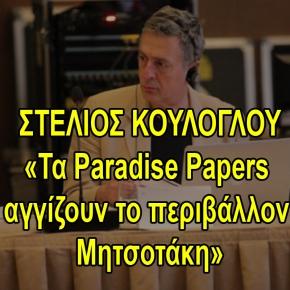 Τα Paradise Papers «αγγίζουν το περιβάλλονΜητσοτάκη»!