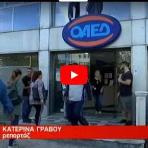 ΟΑΕΔ: 42.700 άνεργοι θα βρουν δουλειά μέσα από επιδοτούμενα προγράμματα(video)