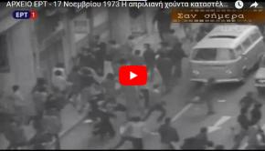 ΑΡΧΕΙΟ ΕΡΤ – 17 Νοεμβρίου 1973 Η απριλιανή χούντα καταστέλλει την εξέγερση τουΠολυτεχνείου