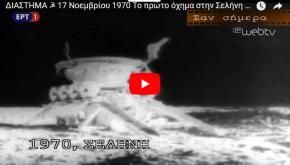 ΔΙΑΣΤΗΜΑ-17 Νοεμβρίου 1970 Το πρώτο όχημα στην Σελήνη το Σοβιετικό Λουνοκχοντ 1 ☭(ΒΙΝΤΕΟ)