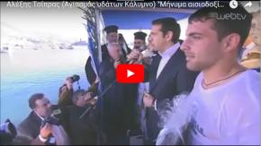 [ΒΙΝΤΕΟ] Αλέξης στον αγιασμό των υδάτων στην Κάλυμνο: «Στέλνουμε μήνυμα αισιοδοξίας σε όλες τις Ελληνίδες και όλους τους Έλληνες ανά τονκόσμο