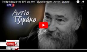 Το αφιέρωμα της ΕΡΤ για τον Τζίμη Πανούση «Αντίο Τζιμάκο»#rip_tzimakos