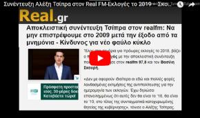 [ΒΙΝΤΕΟ] Συνέντευξη Αλέξη Τσίπρα στον Real FM – Εκλογές το 2019-Σκοπιανό-Ελληνοτουρκικα