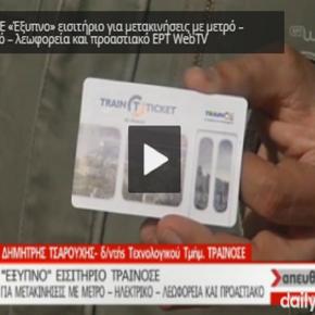 ΤΡΑΙΝΟΣΕ «Έξυπνο» εισιτήριο για μετακινήσεις με μετρό – ηλεκτρικό – λεωφορεία καιπροαστιακό