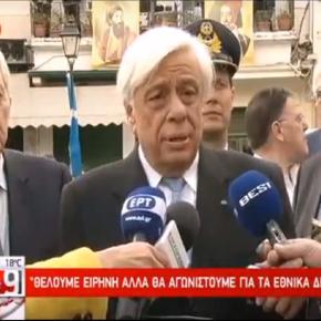 Προκόπης Παυλόπουλος: Δεν υπάρχουν «γκρίζες ζώνες» -Καμία έκπτωση στην υπεράσπιση της ελευθερίαςμας