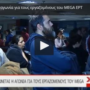 📺ΑΓΩΝΙΑ για τoυς εργαζομένους του MEGA  – ΛΟΥΚΕΤΟ φωνάζουν από τον#SKAI