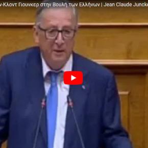 """ΙΣΤΟΡΙΚΗ ομιλία του Ζαν-Κλοντ Γιουνκερ στην Βουλή """"Να απελευθερωθούν άμεσα οι Έλληνες στρατιωτικοί-Ατελές οικοδόμημα η Ευρώπη χωρίς τηνΕλλάδα"""""""