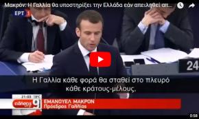 ΣΑΦΗΣ ΣΤΗΡΙΞΗ ΜΑΚΡΟΝ! «Η Γαλλία θα υποστηρίξει την Ελλάδα εάν απειληθεί από τηνΤουρκία»