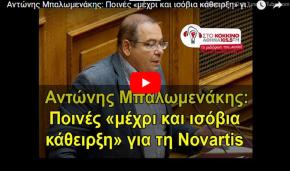 Ποινές «μέχρι και ισόβια κάθειρξη» για τη Novartis αν καταλήξει σε διατύπωση κατηγοριών ηΔικαιοσύνη