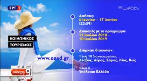 Από 6-17 Ιουνίου οι αιτήσεις για τον κοινωνικό τουρισμό ΕΡΤWebTV