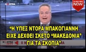 """""""Η Ντόρα έχει δεχθεί σκέτο Μακεδονία""""ο Νίκος Κοτζιάς ΚΑΡΦΩΝΕΙ την Ντόρα Μπακογιάννη στον ΑΕΡΑ ΤΟΥ ΚΟΝΤΡΑ![ΒΙΝΤΕΟ]"""