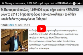 ΑΠΟΚΑΛΥΨΗ-1.039.000 ευρώ πήρε από το ΚΕΕΛΠΝΟ μόνο το 2014 ο δημοσιογράφος που «αποκάλυψε» το δήθεν «σκάνδαλο της οικογένειαςΤσίπρα»!