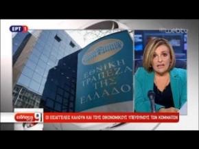 ΤΩΡΑ-ΒΙΝΤΕΟ: Στους εισαγγελείς 50 στελέχη της Εθνικής για δάνεια κομμάτων – Καλούνται υπεύθυνοικομμάτων