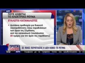 Πότε κόβεται το ηλεκτρικό ρεύμα – Τι γίνεται με τους ευάλωτους καταναλωτές @ERTProtiEidisi @ni_pana@maralexaki