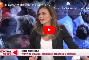 Εφη Αχτσιογλου στο ΚΟΝΤΡΑ «Προτεραιότητα μας η αύξηση μισθών κι η μείωση ασφαλιστικώνεισφορών»