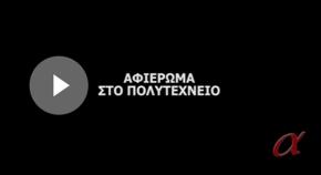 ΕΔΩ ΠΟΛΥΤΕΧΝΕΙΟ- Αφιέρωμα του Αρχείου της ΕΡΤ στην εξέγερση του Πολυτεχνείου[ΒΙΝΤΕΟ]
