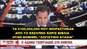 Αδωνις Γεωργιάδης «Τα €100.000.000 που μοίραζε το ΚΕΕΛΠΝΟ χωρίς λογιστήριο ήταν νόμιμη…ΛΟΓΙΣΤΙΚΗ ΑΤΑΞΙΑ»[ΒΙΝΤΕΟ]