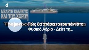 Πώς θα φτάσει το τρυπάνι Stena Ice Max της »ExxonMobil' στο Φυσικό Αέριο – Δείτε τη διαδικασία σεβίντεο!