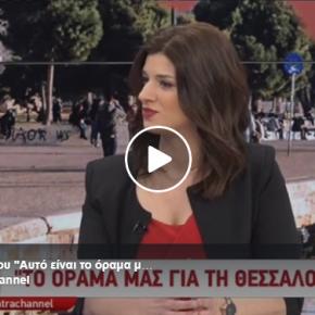 Κατερίνα Νοτοπούλου:  «Αυτό είναι το όραμά μας για την Θεσσαλονίκη»[ΒΙΝΤΕΟ]