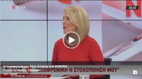🔴Η περιφερειάρχης Αττικής Ρένα Δούρου στο δελτίο KONTRA NEWS με τον Γιώργο Μελιγγώνη[ΒΙΝΤΕΟ]