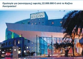 Καζίνο Λουτρακίου: Έχουν αποκομίσει εκατοντάδες εκατομμύρια ευρώ, αλλά δεν πληρώνουν τις οφειλές ακόμα και στα ασφαλιστικάταμεία!