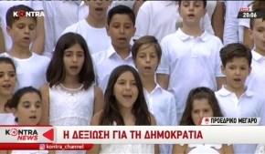 🇬🇷Ο Εθνικός Υμνος εις την Ελευθερία στο Προεδρικό Μέγαρο στην 45η επέτειο της Γ' Ελληνικής Δημοκρατίας από την παιδική χορωδία[ΒΙΝΤΕΟ]