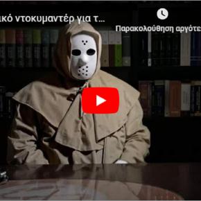 ΒΙΝΤΕΟ το ντοκιμαντέρ της Ελβετικής τηλεόρασης για το σκάνδαλο #Novartis που τα Ελληνικά ΜΜ»Ε» αποκαλούν«σκευωρία»