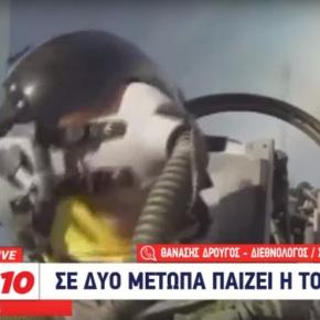 Αθανάσιος Δρούγος Έβρος: «Η κατάσταση διαρκώς χειροτερεύει από τον Έβρο μέχρι το Λιβυκό πέλαγος»[ΒΙΝΤΕΟ]